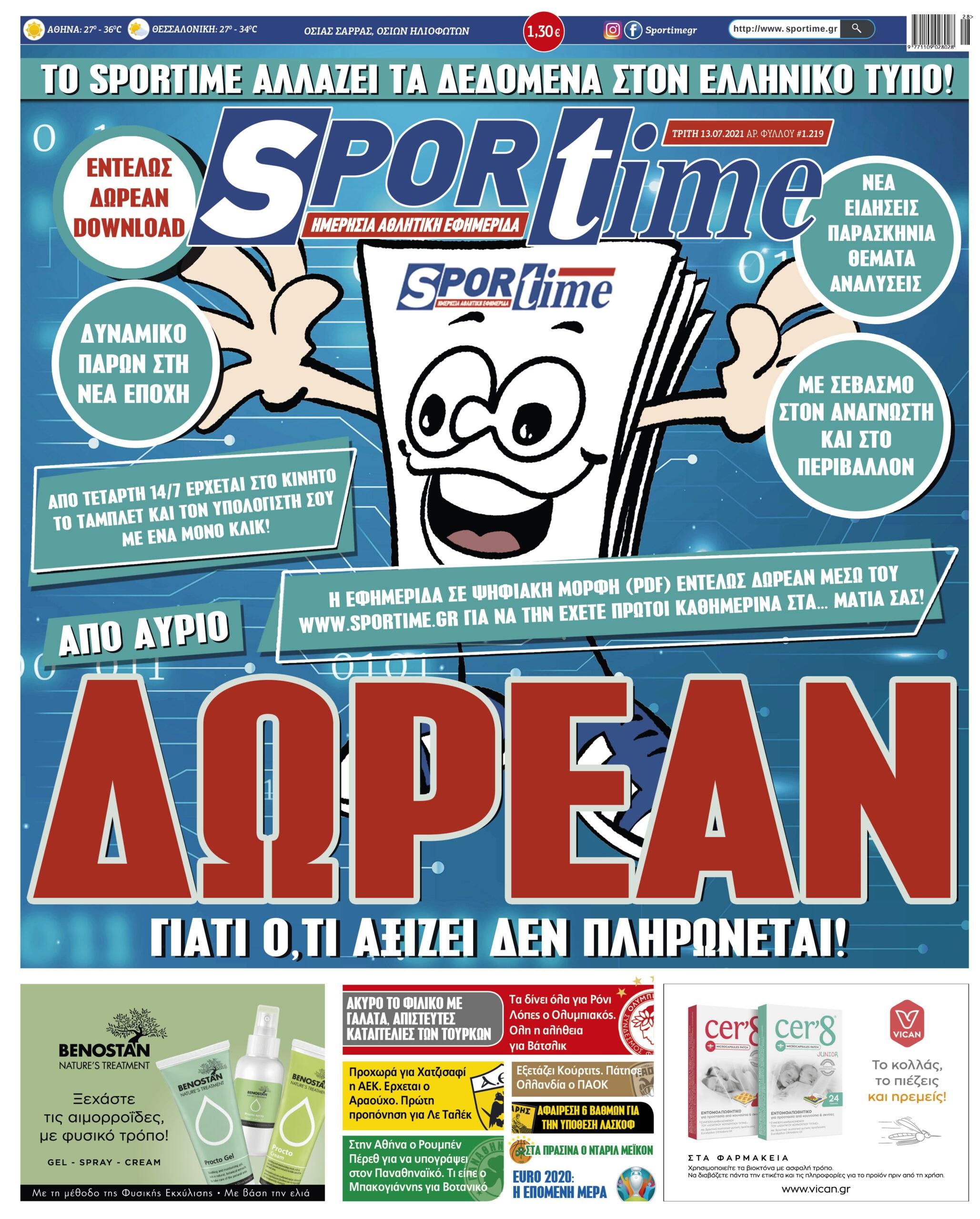 Εφημερίδα SPORTIME - Εξώφυλλο φύλλου 13/7/2021