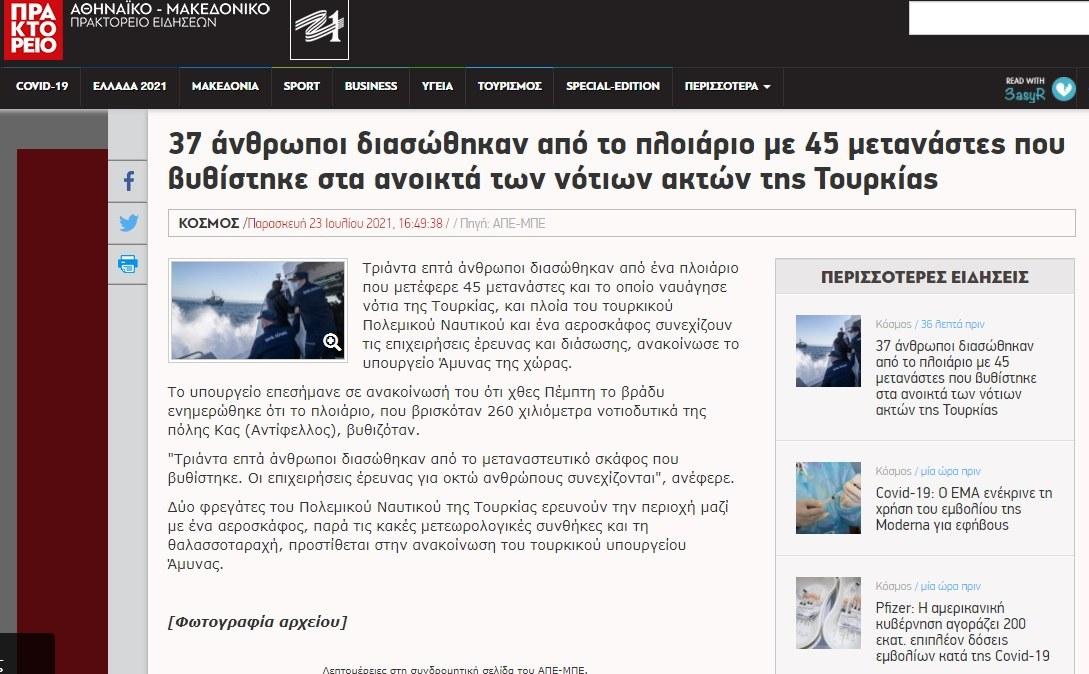 Ελληνοτουρκικά: Διόρθωσαν στο ΑΠΕ το λάθος με την επιχείρηση διάσωσης που ενώ διεξάγονταν νότια της Κάσου, νοτιοανατολικά της Κρήτης