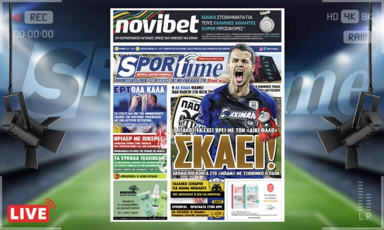 e-Sportime (25/7):. Ακόμα πιο κοντά στην απόκτηση του Σεμπάστιαν Τζιοβίνκο βρίσκεται ο ΠΑΟΚ, τα νέα είναι θετικά!