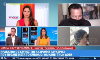 O σύζυγος της γυναίκας που πέθανε έκανε την δεύτερη δόση από το εμβόλιο της AstraZeneca και μίλησε για το όλο περιστατικό.
