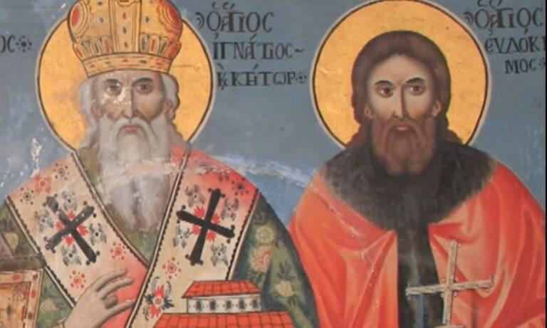Εορτολόγιο Σάββατο 31 Ιουλίου: Ποιοι γιορτάζουν σήμερα
