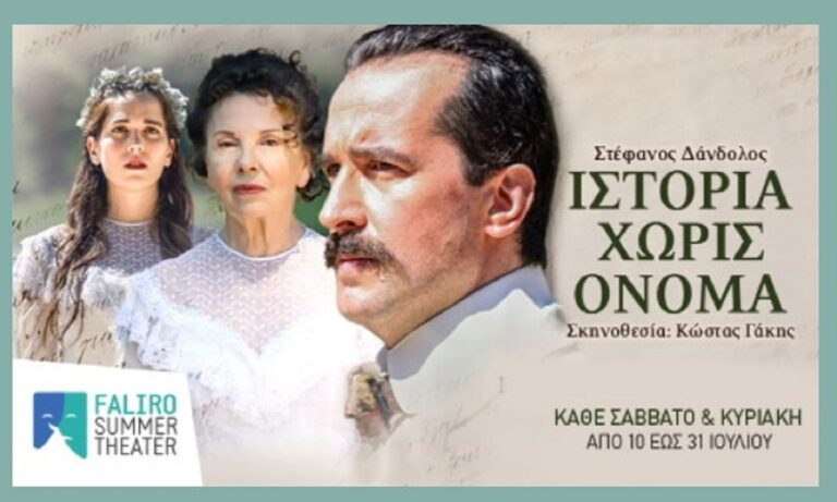 FALIRO SUMMER THEATER: Το νέο καλοκαιρινό θέατρο ανοίγει το Σάββατο 10 Ιουλίου!