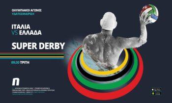 Ιταλία – Ελλάδα: Super Derby με κορυφαίες αποδόσεις!