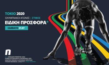 Στίβος: Στη μάχη για ένα μετάλλιο αρκετοί Έλληνες αθλητές… Ο «βασιλιάς» των Ολυμπιακών Αγώνων ξεκινά και το γαλανόλευκο χρώμα είναι έντονο στα αγωνίσματα του Στίβου.