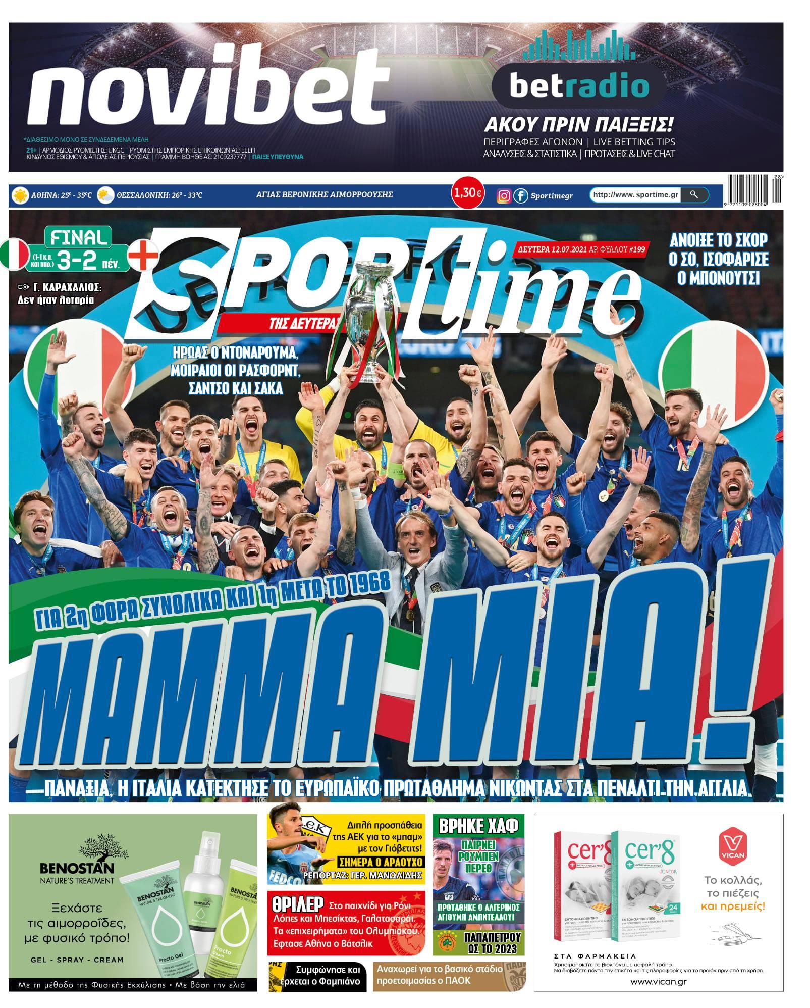 Εφημερίδα SPORTIME - Εξώφυλλο φύλλου 12/7/2021