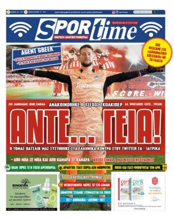 Εξώφυλλο Εφημερίδας Sportime - 14/7/2021