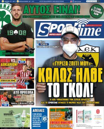 Εξώφυλλο Εφημερίδας Sportime - 15/7/2021