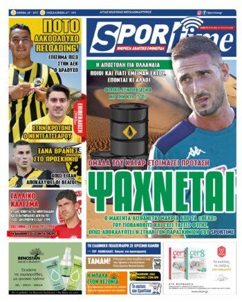 Εξώφυλλο Εφημερίδας Sportime - 17/7/2021