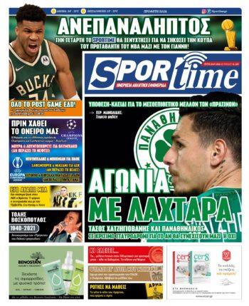 Εξώφυλλο Εφημερίδας Sportime - 20/7/2021