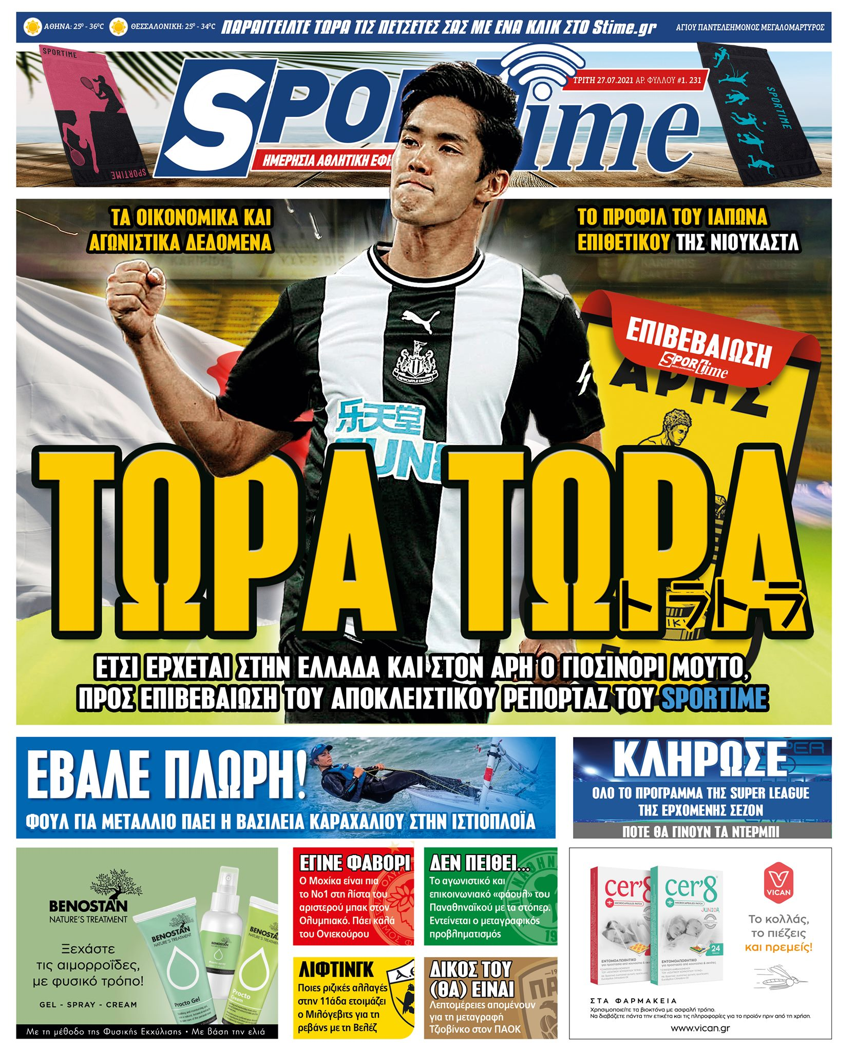 Εφημερίδα SPORTIME - Εξώφυλλο φύλλου 27/7/2021