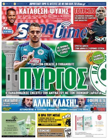 Εξώφυλλο Εφημερίδας Sportime - 28/7/2021