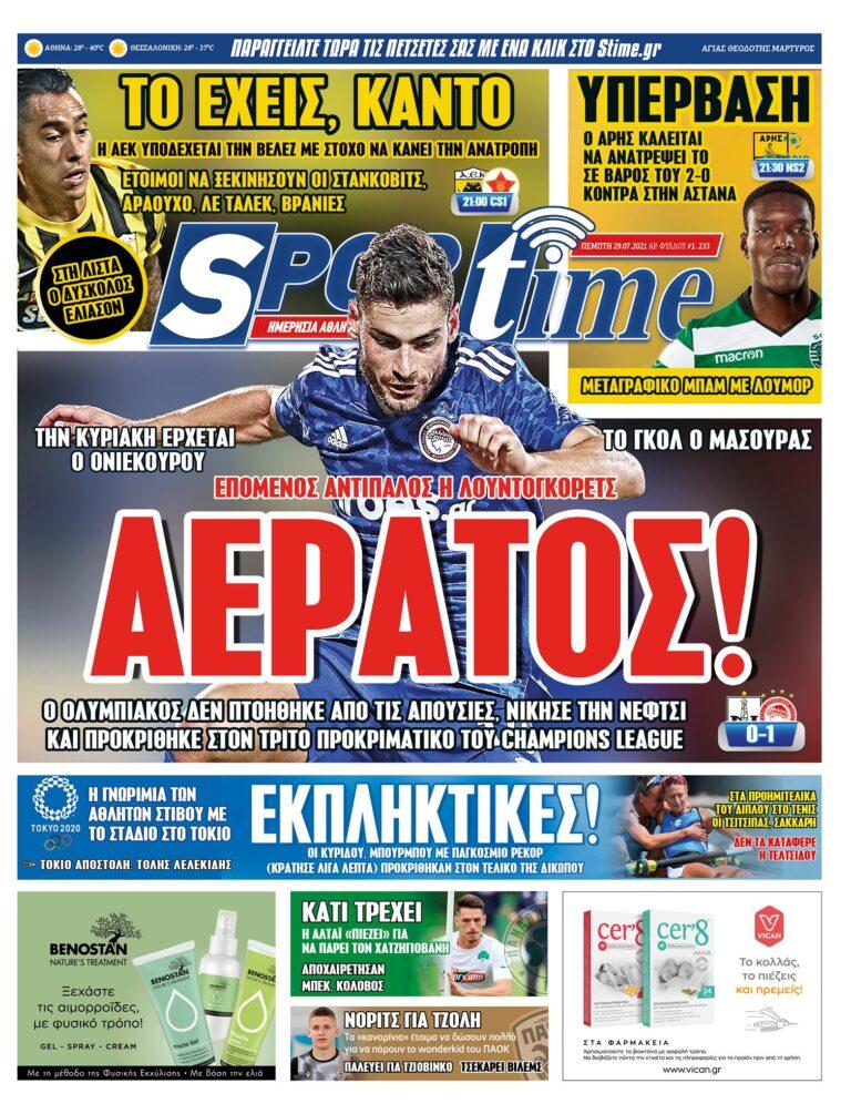 Πρωτοσέλιδο Sportime 29-7