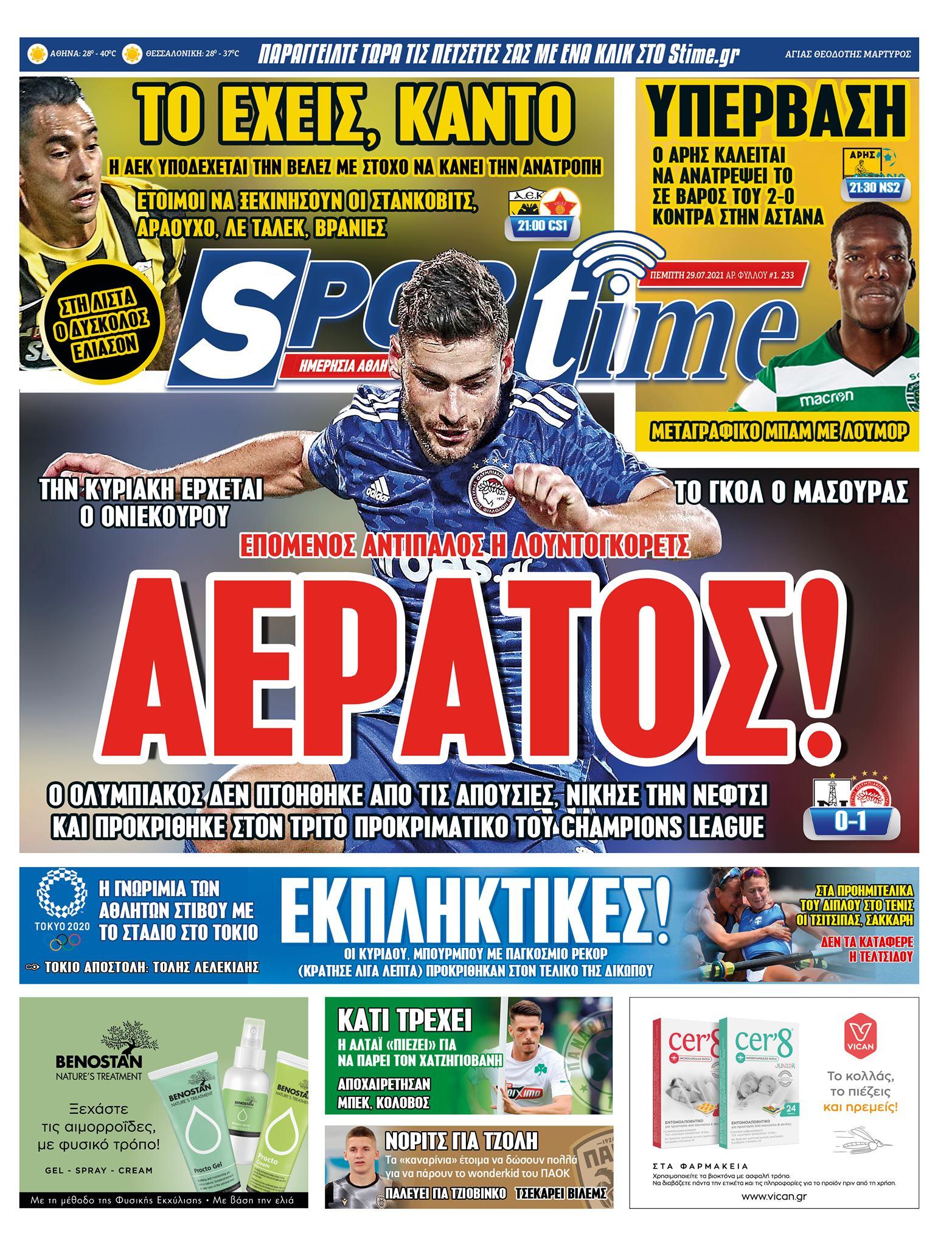 Εφημερίδα SPORTIME - Εξώφυλλο φύλλου 29/7/2021