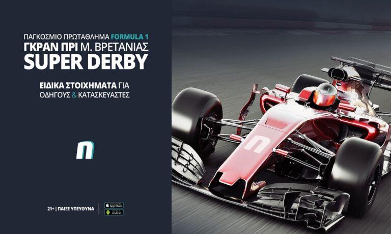 Formula 1 με ειδικά στοιχήματα οδηγών και κατασκευαστών
