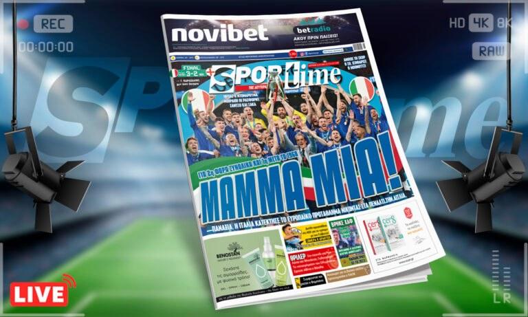 Sportime-Έντυπη έκδοση (12/7): H Ιταλία είναι η νέα πρωταθλήτρια Ευρώπης! (pic)