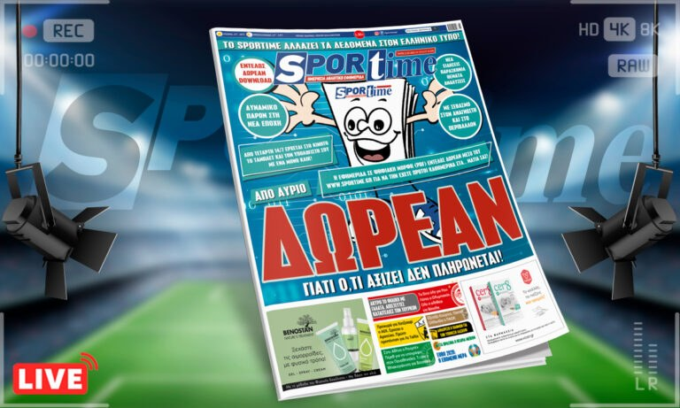 Sportime-Έντυπη έκδοση (13/7): To Sportime προσαρμόζεται στα δεδομένα της εποχής και πάει τον ελληνικό Τύπο σε ένα άλλο επίπεδο!