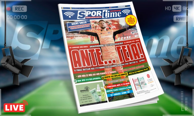 e-Sportime (14/7): Το Sportime καινοτομεί!