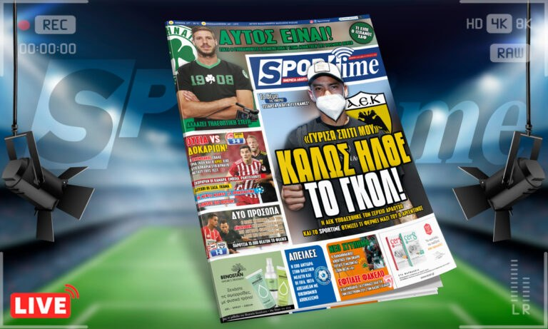 e-Sportime: Ο Αραούχο φέρνει στην ΑΕΚ τα γκολ που λείπουν