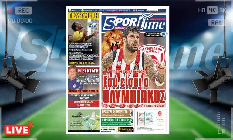 e-Sportime (16/7): Κατέβασε την ηλεκτρονική εφημερίδα – Για πάντα στο λιμάνι ο Πρίντεζης!
