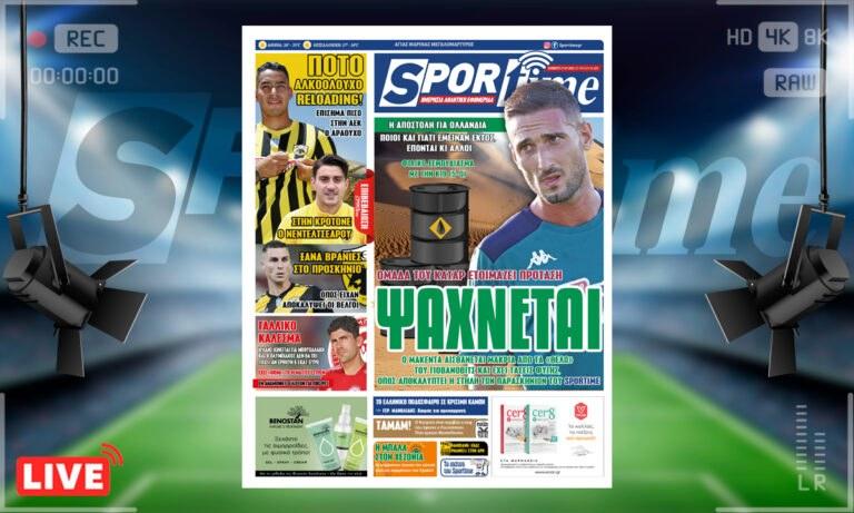 e-Sportime (17/7): Κατέβασε την ηλεκτρονική εφημερίδα – Σκάει πρόταση από Κατάρ για Μακέντα!