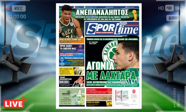 e-Sportime (20/7): Κατέβασε την ηλεκτρονική εφημερίδα – Tίτλοι αφιερωμένοι στον Τόλη Βοσκόπουλο