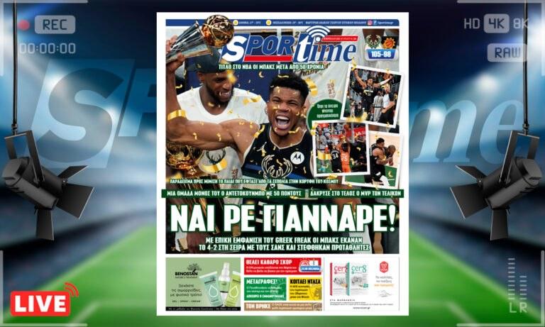 e-Sportime (21/7): Κατέβασε την ηλεκτρονική εφημερίδα – Ναι ρε Γιάνναρε είσαι πρωταθλητής!