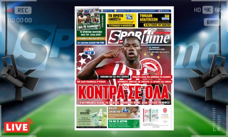 e-Sportime (22/7): Κατέβασε την ηλεκτρονική εφημερίδα – Έκανε το πρώτο βήμα ο Ολυμπιακός