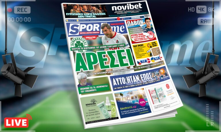 Sportime-Έντυπη έκδοση: Παναθηναϊκός – ΑΠΟΚΛΕΙΣΤΙΚΟ: Εξετάζει τον Κβιρκβέλια – Ο Ολυμπιακός μίλησε με Παβόν (pic)