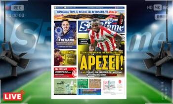 e-Sportime (24/7): Η ΑΕΚ τσέκαρε τον Μπρούμα που πήρε ο Ολυμπιακός από την Αϊντχόφεν δανεικό το περσινό καλοκαίρι. Ο Πορτογάλος εξτρέμ άφησε τα δείγματα στα ελληνικά γήπεδο. Και η Ένωσηέδειξε μεγάλο ενδιαφέρον.