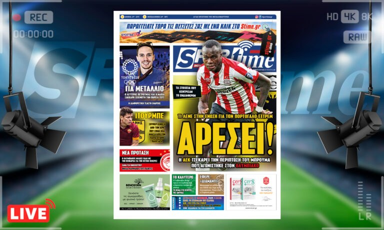 e-Sportime (24/7): Κατέβασε την ηλεκτρονική εφημερίδα – Η ΑΕΚ τσέκαρε τον Μπρούμα