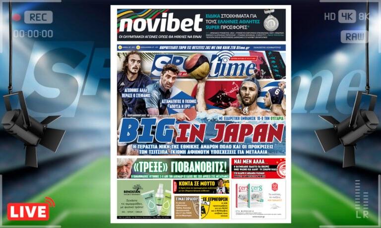 e-Sportime (26/7): Κατέβασε την ηλεκτρονική εφημερίδα – Αφήνουν υποσχέσεις οι επιτυχίες της Ελλάδας στους Ολυμπιακούς Αγώνες