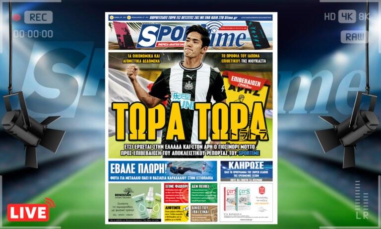 e-Sportime (27/7): Κατέβασε την ηλεκτρονική εφημερίδα – Έτσι έρχεται στον Άρη ο Μούτο