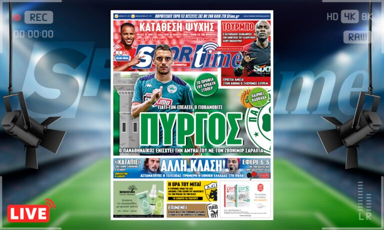 e-Sportime (28/7): Κατέβασε την ηλεκτρονική εφημερίδα – Ο Παναθηναϊκός ενισχύεται με τον… πύργο Ζβόνιμιρ Σάρλιγια
