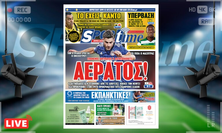 e-Sportime (29/7): Κατέβασε την ηλεκτρονική εφημερίδα – Αέρας ο Ολυμπιακός, όλα για την ανατροπή ΑΕΚ, Άρης