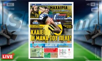 e-Sportime (30/7): Μέγα κάζο για την ΑΕΚ, αποτυχία εν τέλει και για τον Άρη, το ελληνικό ποδόσφαιρο κλαίει. Ξανά.