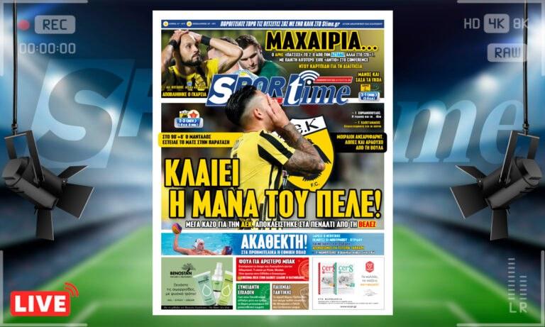 e-Sportime (30/7): Κατέβασε την ηλεκτρονική εφημερίδα – Μέγα φιάσκο για την ΑΕΚ, νοκ άουτ και ο Άρης