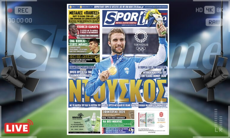 e-Sportime (31/7): Κατέβασε την ηλεκτρονική εφημερίδα – Ο μαχητής και χρυσός Στέφανος Ντούσκος που συγκίνησε την Ελλάδα