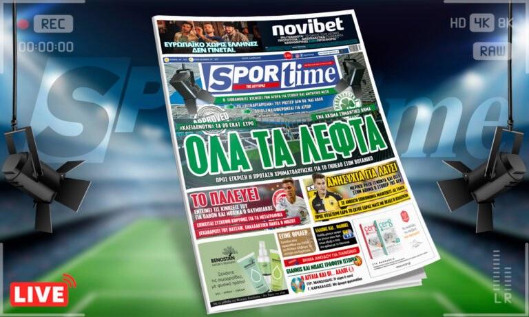 Sportime-Έντυπη έκδοση (5/7): «Κλειδώνουν» τα 89 εκατ. ευρώ για τον Βοτανικό (pic)