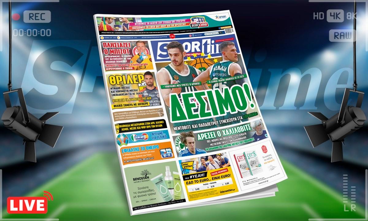 Sportime-Έντυπη έκδοση (6/7): Νέντοβιτς και Παπαπέτρου συνεχίζουν στα «πράσινα» (pic)