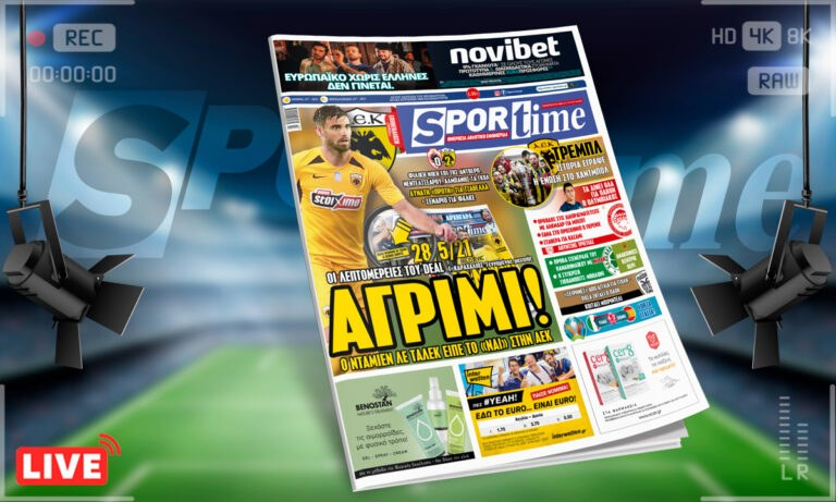 Sportime-'Εντυπη έκδοση (7/7)-ΕΠΙΒΕΒΑΙΩΣΗ Sportime: Είπε «ναι» στην ΑΕΚ ο Λε Ταλέκ, τρεμπλ στο χάντμπολ (pic)