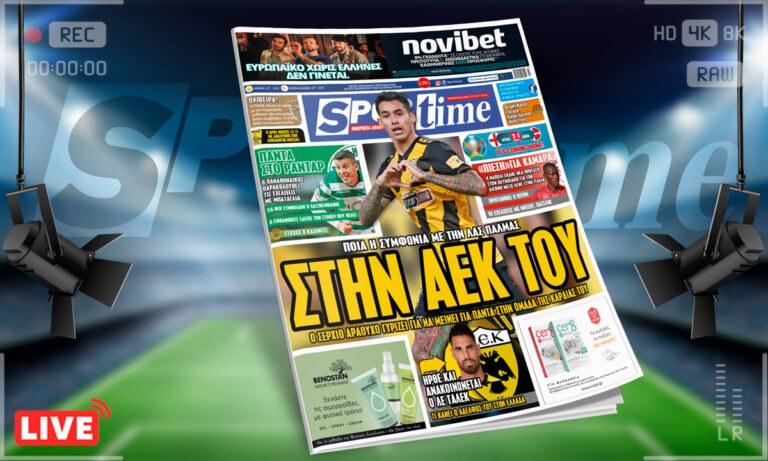 Sportime – Έντυπη έκδοση: Ο Αραούχο γυρίζει στην ΑΕΚ του, ήρθε και ο Λε Ταλέκ (pic)