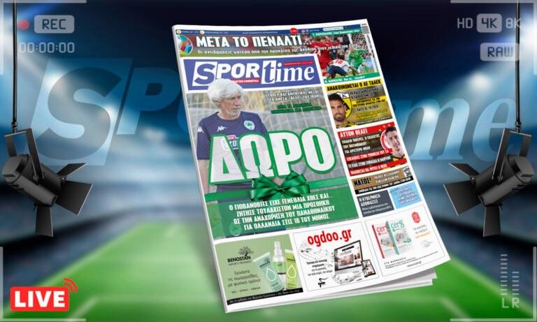 Sportime-Έντυπη έκδοση (9/7): Το… δώρο που ζήτησε ο Ιβάν Γιοβάνοβιτς (pic)