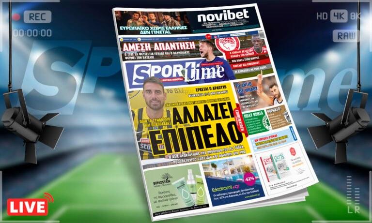 Sportime – Έντυπη έκδοση: Η ΑΕΚ αλλάζει επίπεδο με τον Λα Ταλέκ – Ο Ολυμπιακός φέρνει Βάτσλικ για τον Σα που φεύγει (pic)