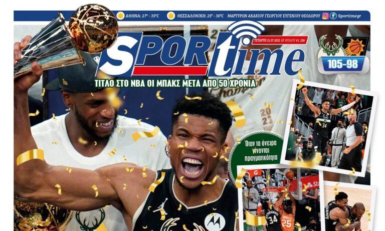 Το πρωτοσέλιδο του Sportime για τον Γιάννη – Μια νέα εποχή για τον Τύπο!