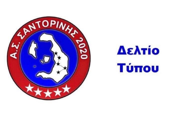 Σαντορίνη: Στον αέρα η συμμετοχή της στη Super League 2