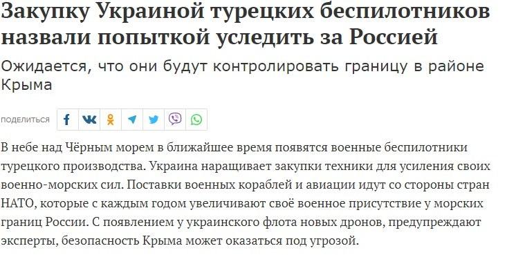 Ρώσοι: Οι Τούρκοι μαζεύουν πληροφορίες για την ελληνική αεράμυνα στο Αιγαίο και την Κύπρο με καθημερινές πτήσεις Bayraktar.