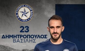 Αστέρας Βάρης – Δημητρόπουλος: Αποχωρεί κρατώντας τις όμορφες στιγμές