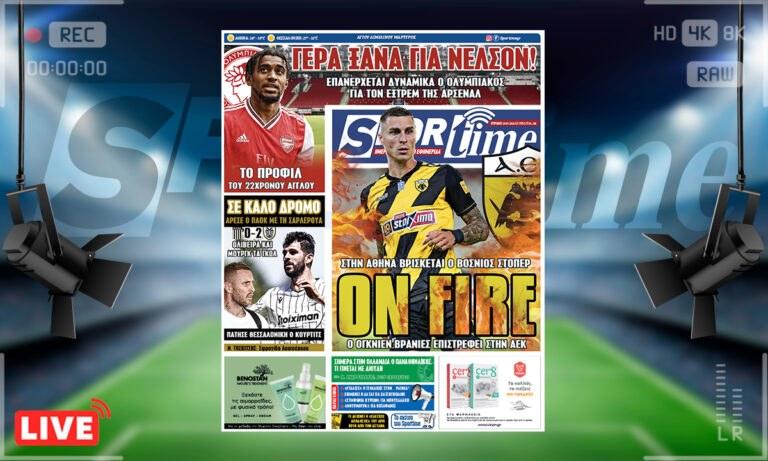 e-Sportime (18/7): Κατέβασε την ηλεκτρονική εφημερίδα – Ο Βράνιες στο σπίτι του!