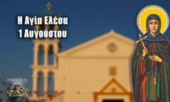 Εορτολόγιο Κυριακή 1 Αυγούστου: Σήμερα η Εκκλησία τιμά τη μνήμη της Αγία Ελέσα Οσιομάρτυς που μαρτύρησε στα Κύθηρα.