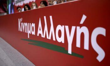 ΚΙΝΑΛ: Το Κίνημα Αλλαγής εξέδωσε ανακοίνωση με αφορμή την απόφαση της κυβέρνησης για αύξηση του κατώτατου μισθού κατά 13 ευρώ.